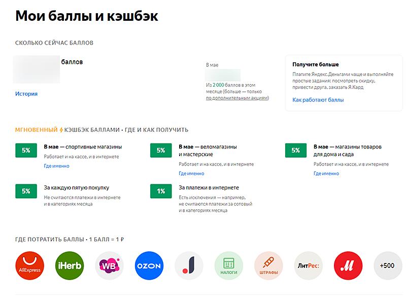 Страница с информацией о баллах в Яндекс.Деньгах