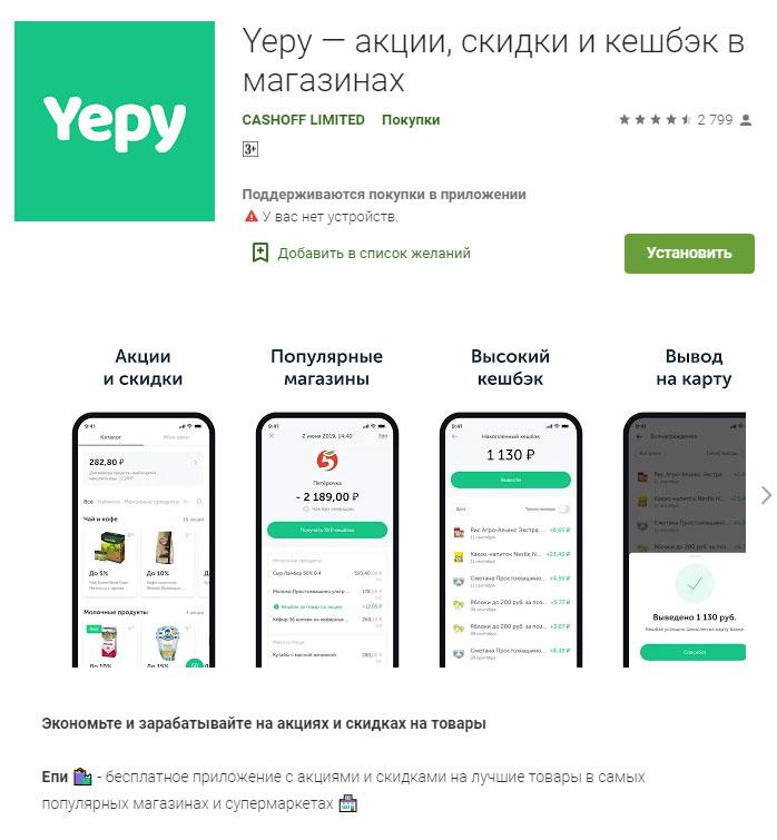 Приложение Yepy в Google Play