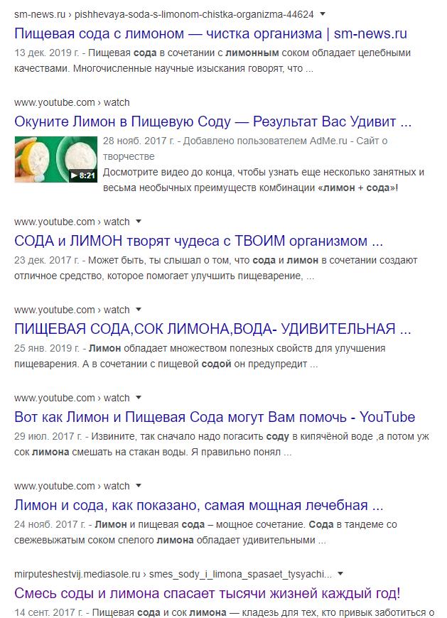 Выдача Google по запросу лимон с содой