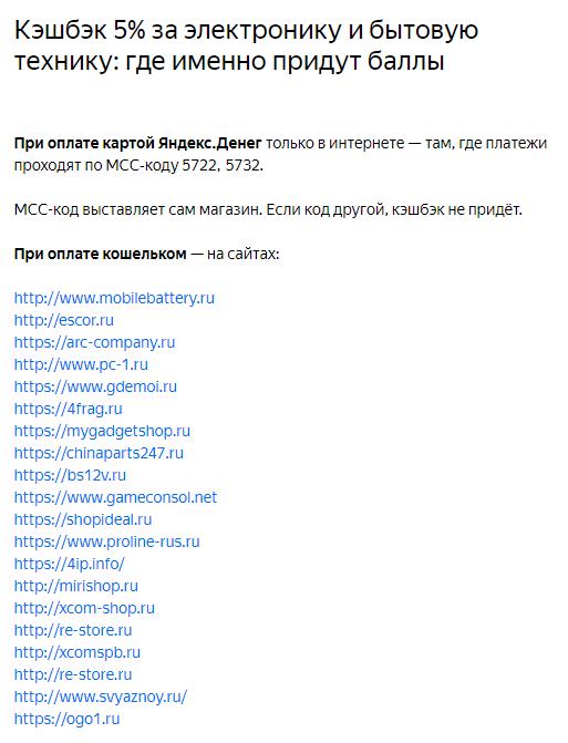 Категория мая в Яндекс.Деньгах