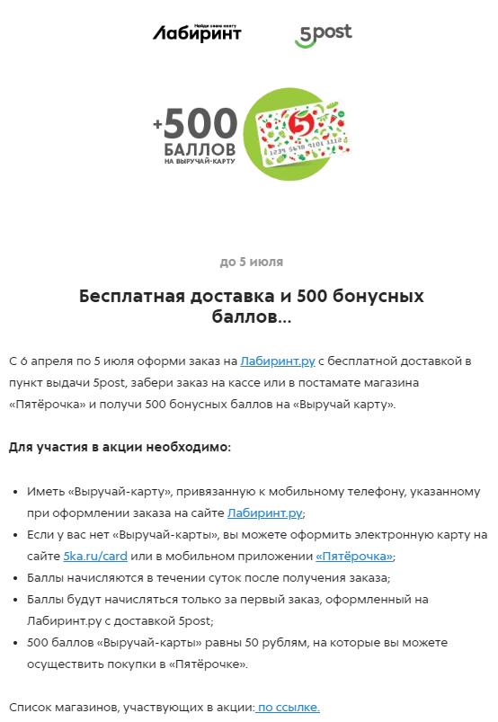 """Акция в """"Пятерочке"""" по доставке книг из """"Лабиринта"""""""