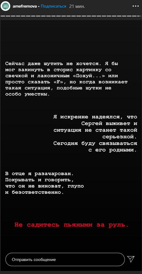 Дочь Ефремова изъявляет готовность помочь родственникам погибшего