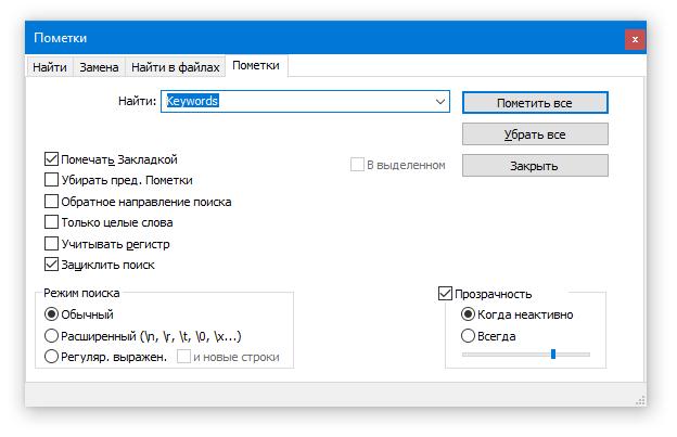 Помечаем слово закладкой в Notepad++