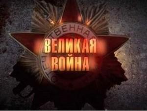 """Сериал """"Великая война"""""""