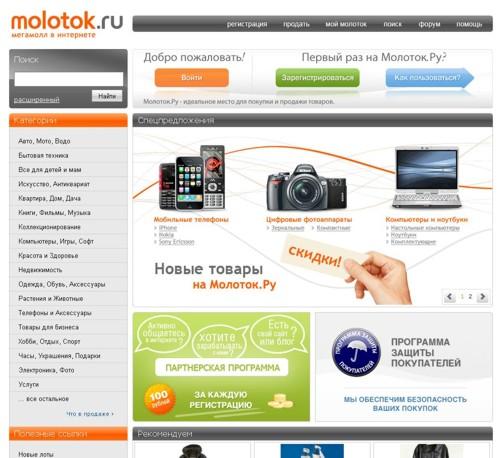 Дизайн Молоток.ру: стало