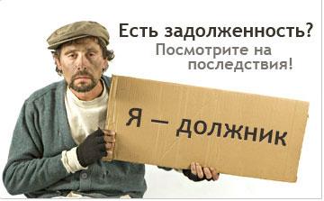 Должник Молотка.ру