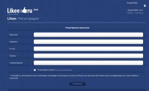 Регистрация рекламодателя в системе Likee.biz