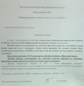 Информационное письмо начальникам отделений почтовой связи