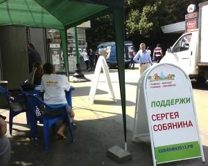 Сбор подписей в поддержку Собянина на выборах мэра Моксвы