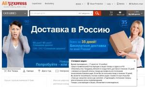 Акция в Aliexpress: доставка в Россию в рекордные сроки