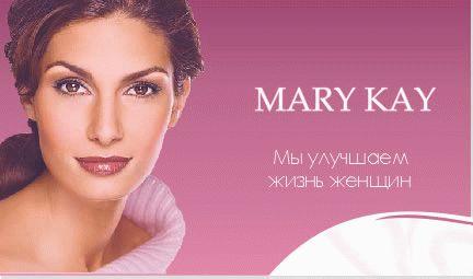 впечатление от средств для ухода за кожей Mary Kay