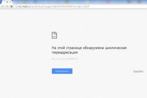 """Ошибка """"Моего Мира"""" в Chrome"""