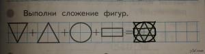 Решение задачи о сложении фигур