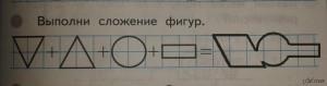 Еще один ответ задачи о сложении фигур