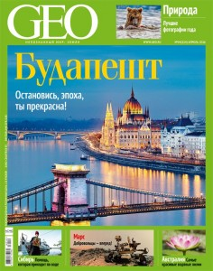 Первый выпуск журнала GEO после возобновления издания (апрель 2016)