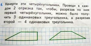 Задача по математике. Проведи в  четырехугольнике 2 отрезка так, чтобы, разрезав по ним четырехугольник, можно было получить 4 одинаковых четырехугольника.