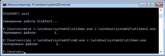 Команды для сброса пароля в Windows 10