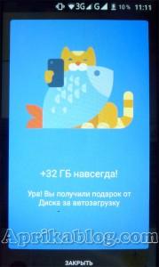 32 Гб в подарок от Яндекс.Диска