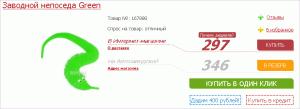 """Ценник """"Заводного непоседы"""" на Pleer.ru"""
