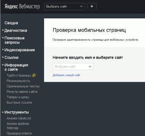 Проверка мобильных страниц на Яндексе