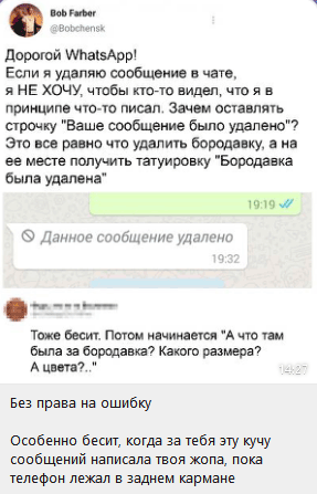 Whtasapp: сообщение удалено