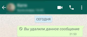 Уведомление об удаленном сообщении в Whatsapp