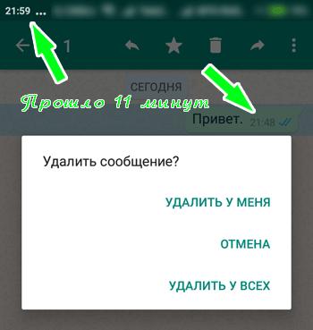 После 7 минут с момента отправки удалить сообщение в WhatsApp все еще можно