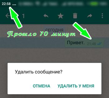 Через 68 минут удалить сообщение в WhatApp у всех невозможно