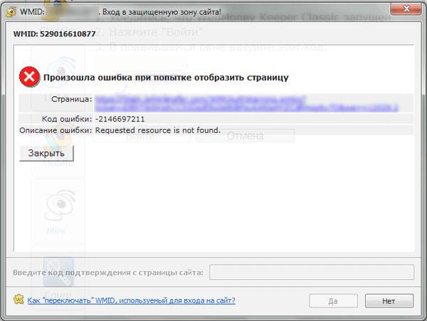 Ошибка загрузки страницы при авторизации Webmoney Keeper WinPro