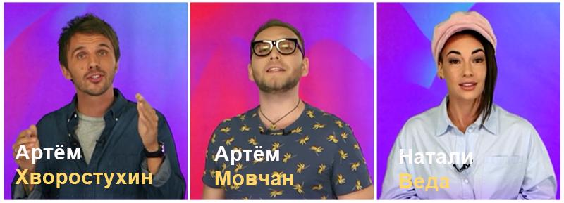 Ведущие игры «Клевер» — Артём Хворостухин, Натали Веда и Артём Мовчан