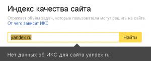 ИКС Яндекса - неизвестен