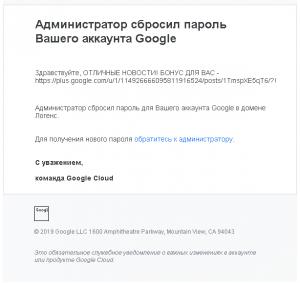 Письмо якобы от Google Cloud