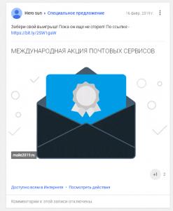 Страница на Google+ с приглашением что-то выиграть