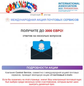 Приглашение на викторину с призом до 3000 евро