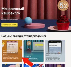 Кэшбэк от Яндекс.Денег