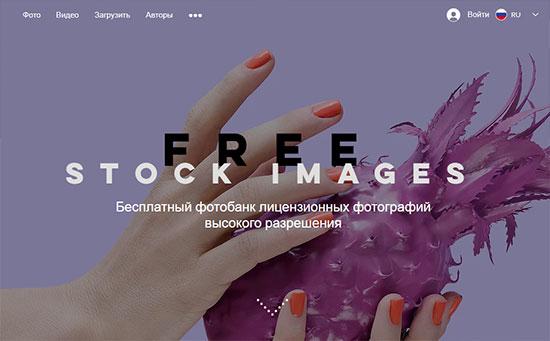 Скриншот сайта Free Stock Images
