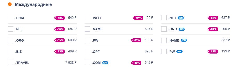 Стоимость регистрации gTLD доменов в REG.ru