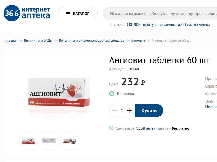 """Цена препарата в аптеке """"36,6"""" на сайте без авторизации"""