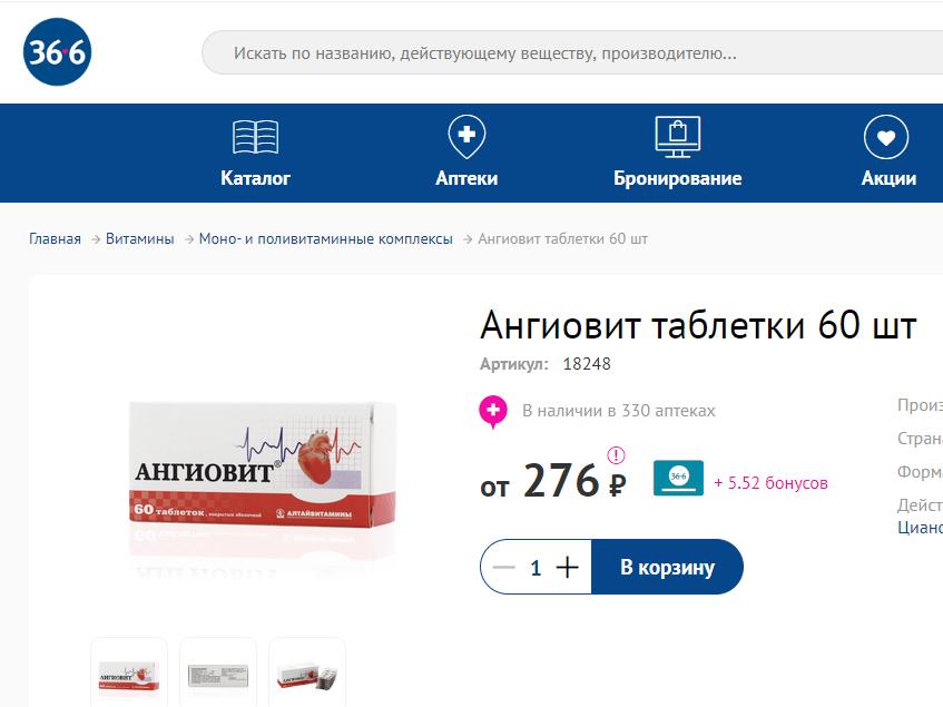 """Цена препарата в аптеке """"36,6"""" для зарегистрированных"""
