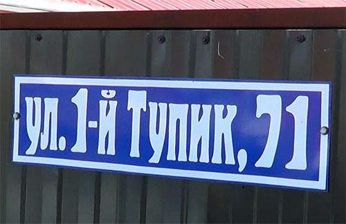 Улица 1-й Тупик