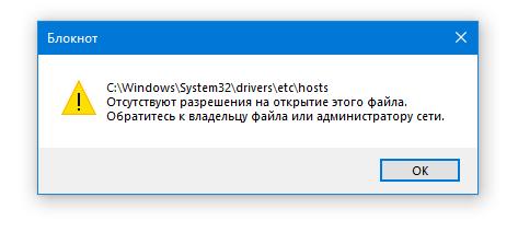 Отсутствует разрешение на открытие этого файла