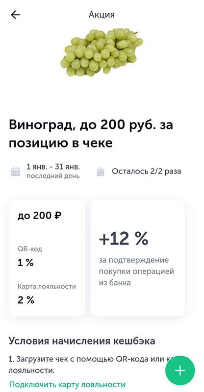 Акция в Yepy: 12% за покупку винограда