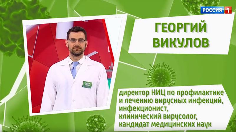 Георгий Викулов, директор НИЦ по профилактике и лечению вирусных инфекций, инфекционист, клинический вирусолог, кандидат медицинских наук