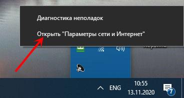 Настройки параметров сети в Windows10