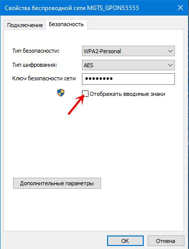 Настройки безопасности беспроводной сети. Отображение пароля