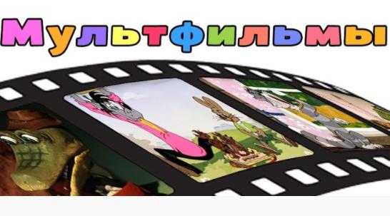 Логотип канала Союзмультфильма