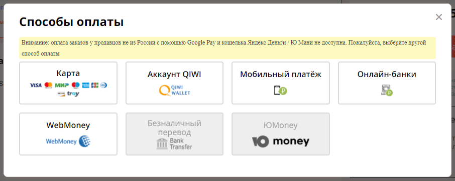 С помощью ЮMoney сейчас нельзя оплатить покупку в AliExpress