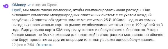 Комментарий представителя ЮMoney