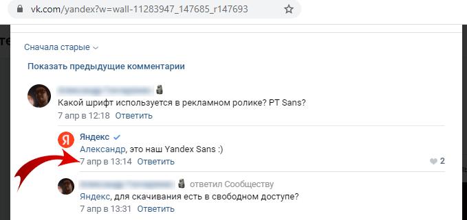 Ссылка на комментарий в VK