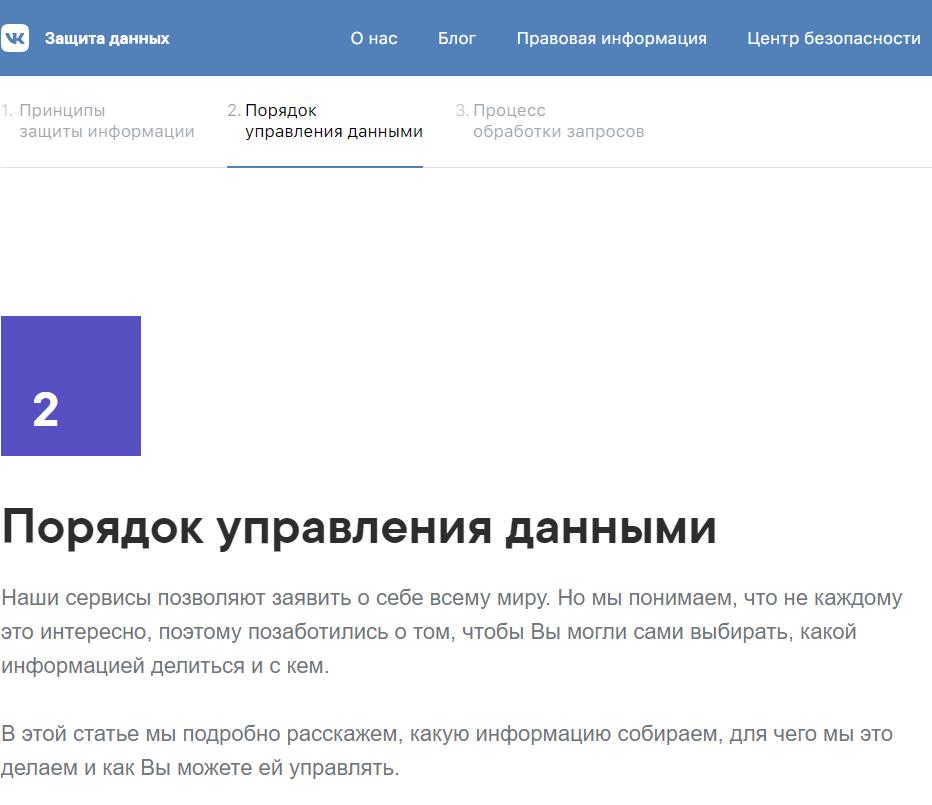Порядок управления данными ВКонтакте